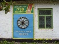Музею – 20 лет (фото)